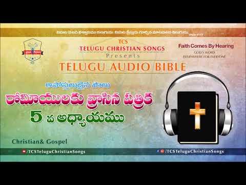 Romans Chapter 5 (రోమీయులకు)    Telugu Audio Bible   
