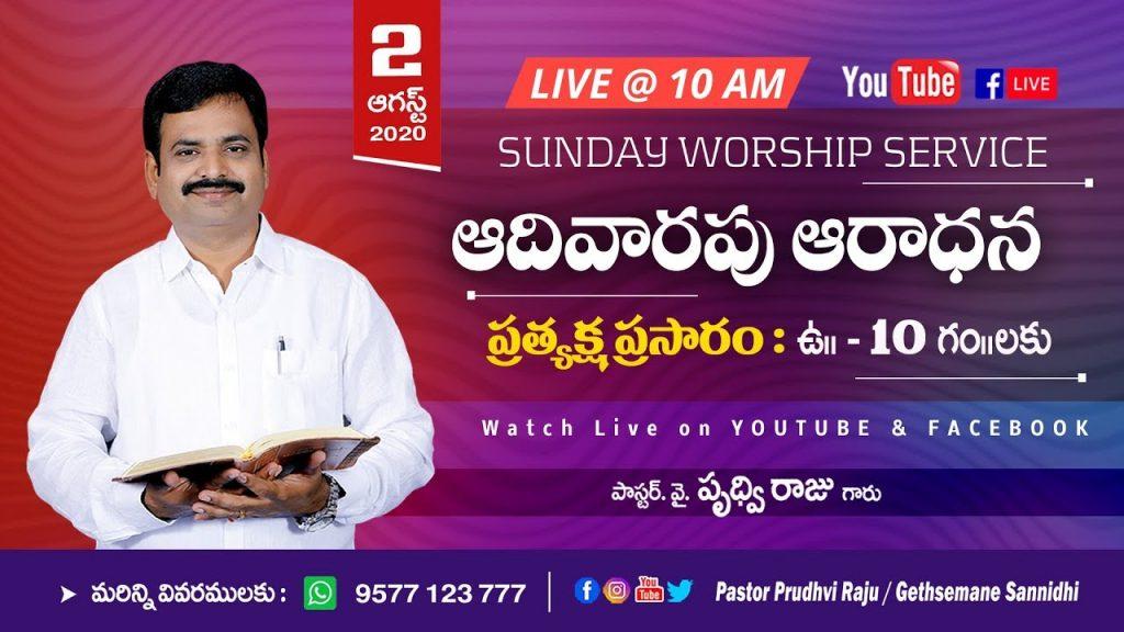 #SUNDAYLIVEWORSHIP - 2nd August 2020 - ఆదివారం ఆరాధన - pastor Prudhvi Raju