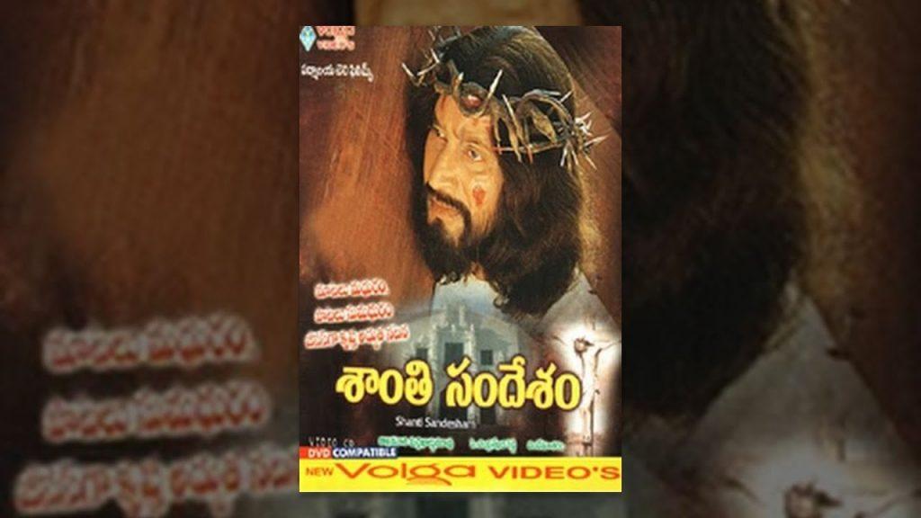 Santhi Sandesam Full Length Telugu Movie