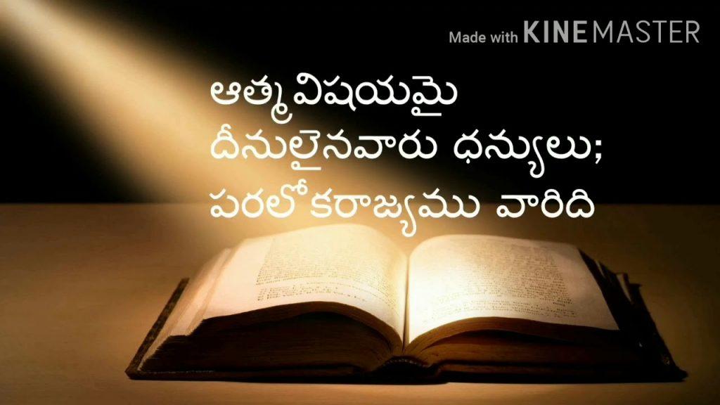TELUGU AUDIO BIBLE   READING BIBLE  BIBLE