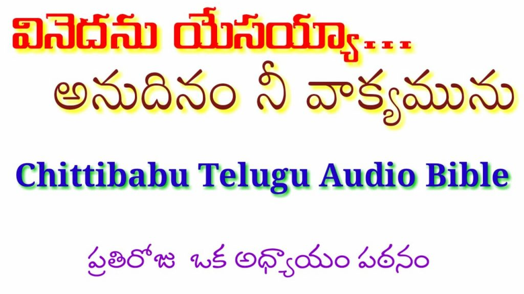Telugu Audio Bible,కీర్తనలు120 వినెదను యేసయ్యా అనుదినం నీ వాక్యమును,తెలుగు ఆడియో బైబిల్ B.Chittibabu