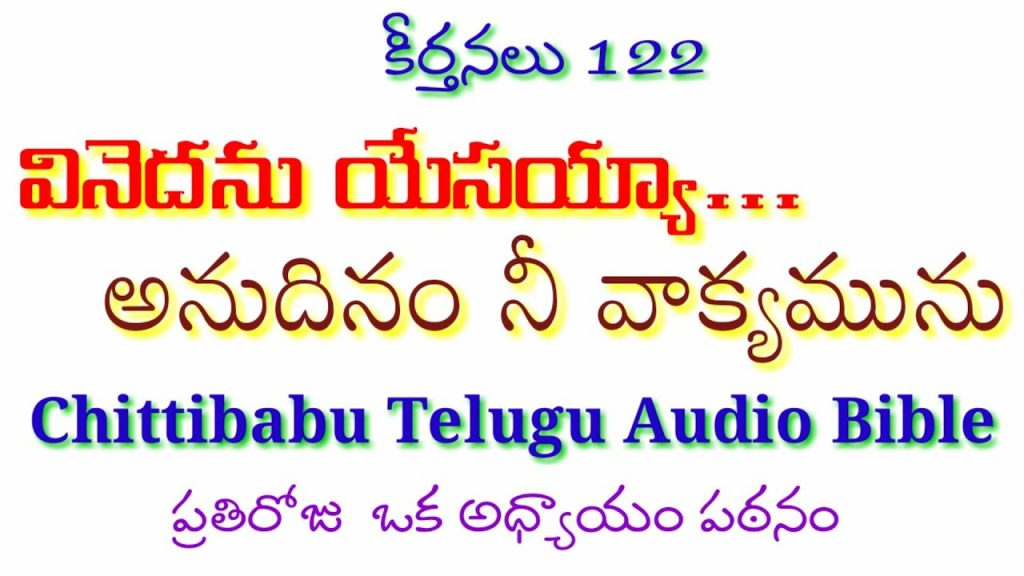 Telugu Audio Bible,కీర్తనలు122 వినెదను యేసయ్యా అనుదినం నీ వాక్యమును,తెలుగు ఆడియో బైబిల్ B.Chittibabu