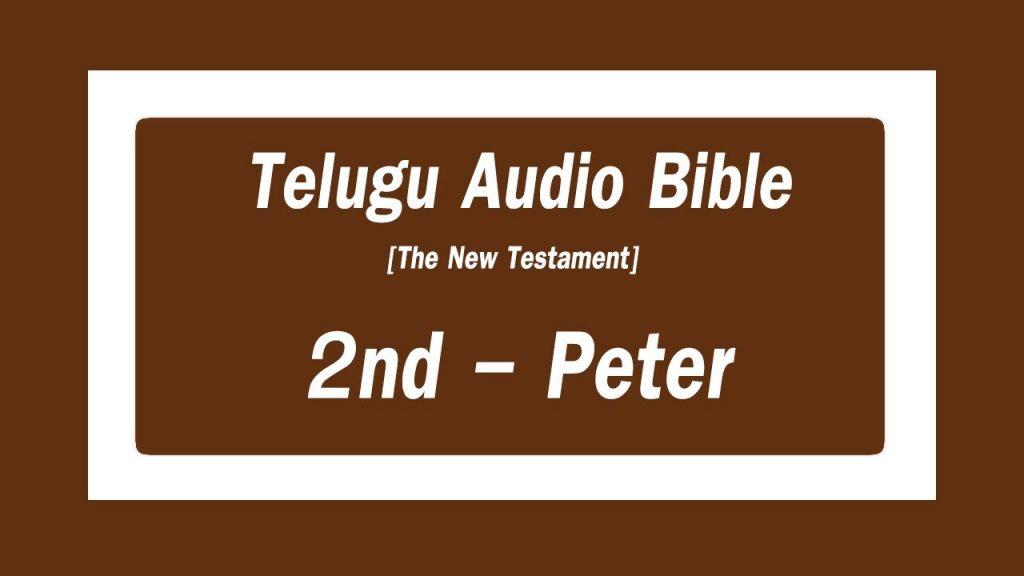 Telugu Audio Bible ----- 2nd-Peter