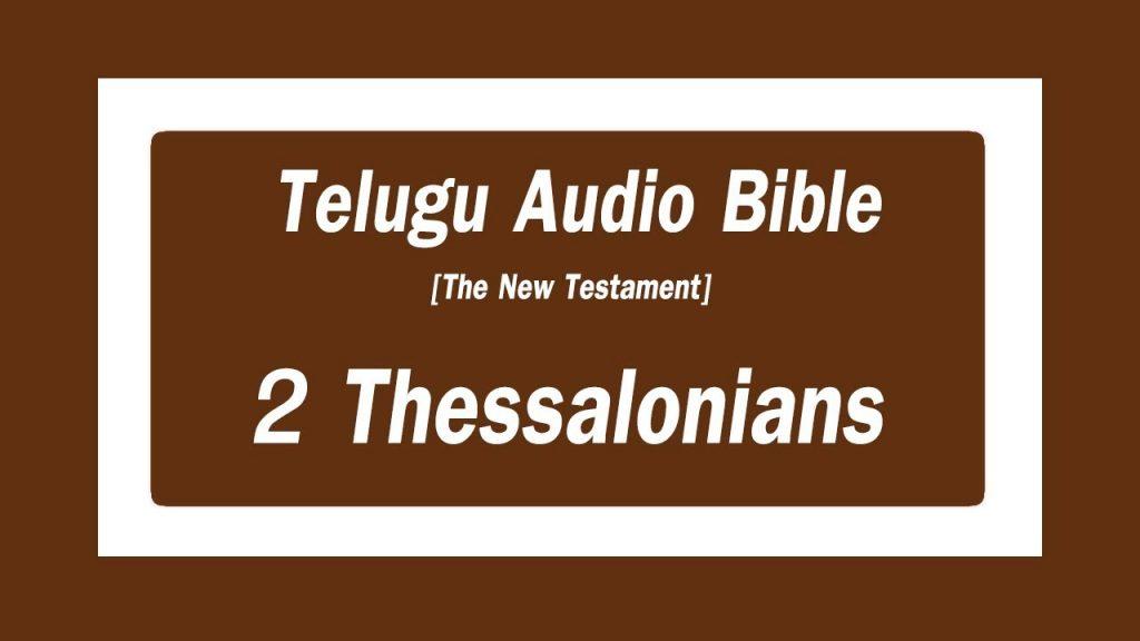Telugu Audio Bible - 2nd Thessalonians