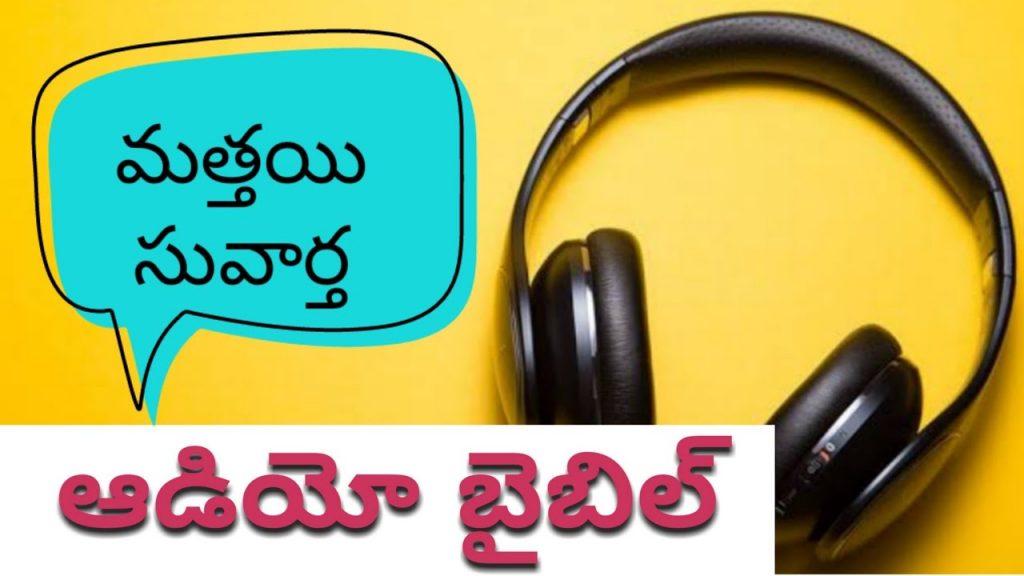 Telugu Audio Bible     Mathayyi Suvartha audio bible    Book of Matthew Full Audio Bible