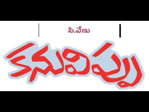 Telugu Audio Books - Telugu Katha - Kanuvippu