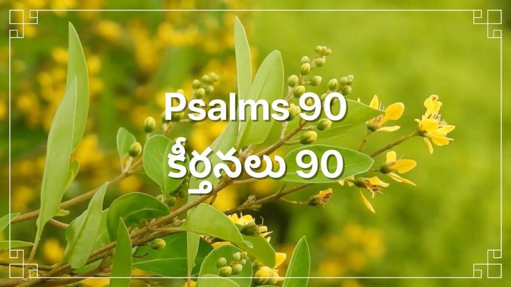 Telugu Bible |  Audio | Psalm 90 | పరిశుద్ధ గ్రంథము | కీర్తనలు 90 | Sravanthi Samson | Sunil Solomon