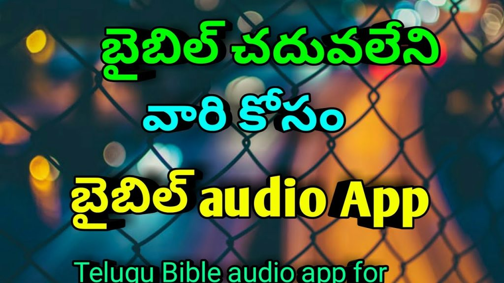 Telugu Bible audio app ||తెలుగు బైబిల్ ఆడియో యాప్||Mobile Bible app