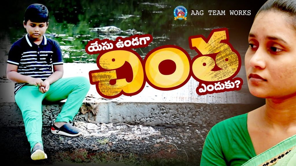 Telugu Christian Short Film | యేసు ఉండగా చింత ఏందుకు? | 2020