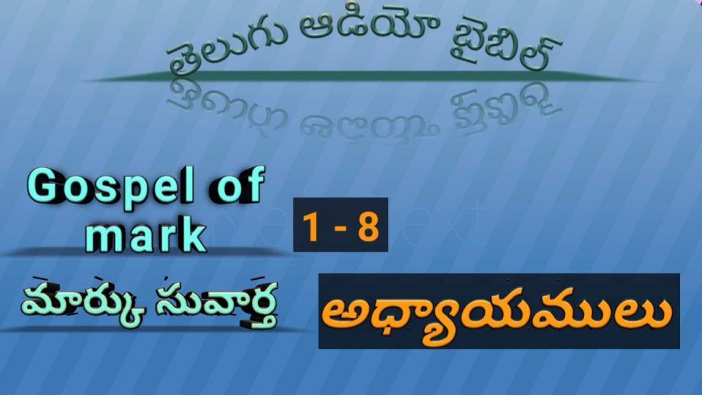 Telugu audio bible, మార్కు సువార్త 1-8 అధ్యాయములు.