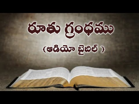 Telugu audio bible : రూతు గ్రంధము (1- 4 ) Telugu bible audio on ruth | telugu bible mp3