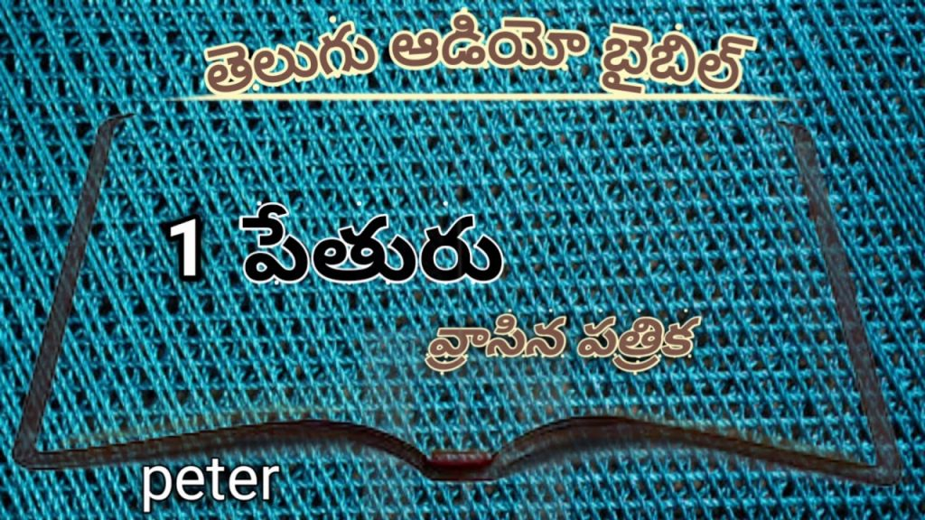 Telugu audio bible, 1-పేతురు వ్రాసిన పత్రిక