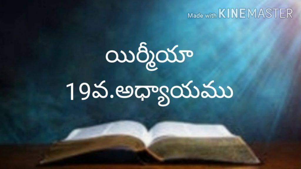 Telugu bible audio(యిర్మీయా 19వ.అధ్యాయము)