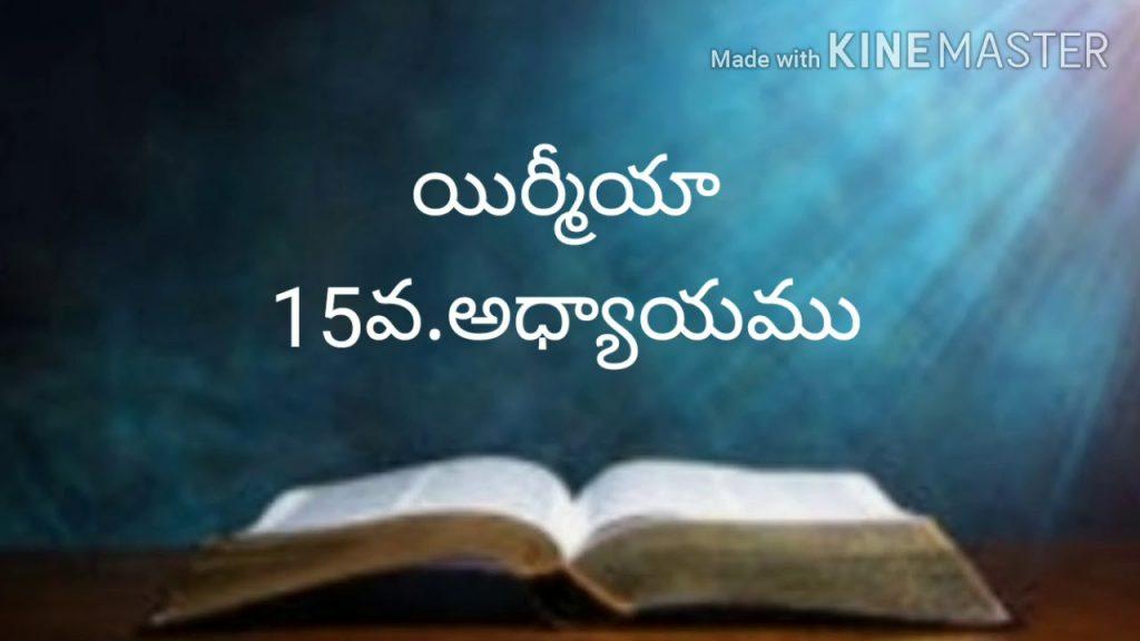 Telugu bible audio (యిర్మీయా 15వ.అధ్యాయము)