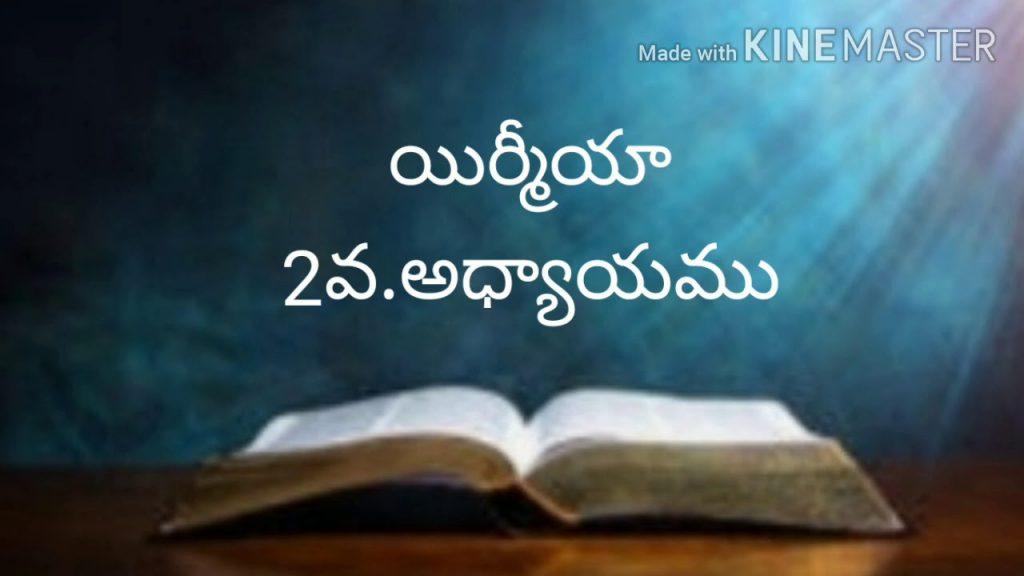 Telugu bible audio (యిర్మీయా 2వ.అధ్యాయము)