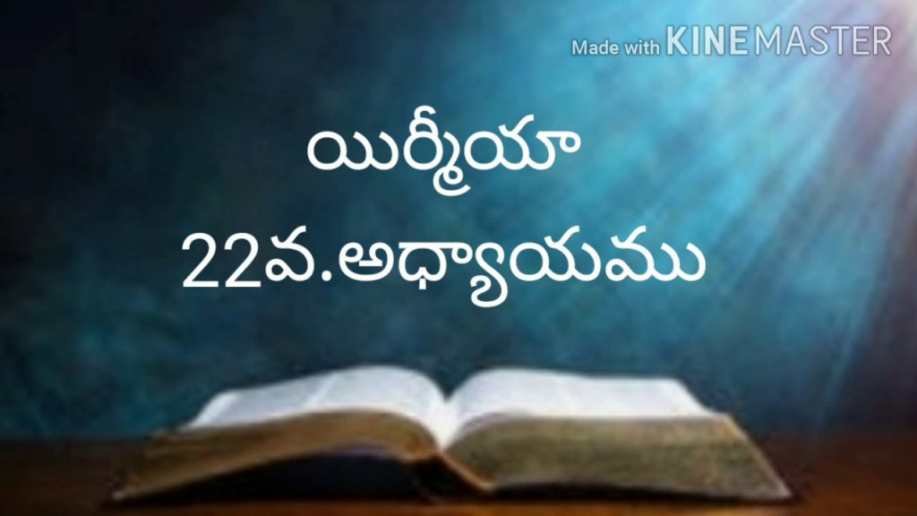 Telugu bible audio (యిర్మీయా 22వ.అధ్యాయము)
