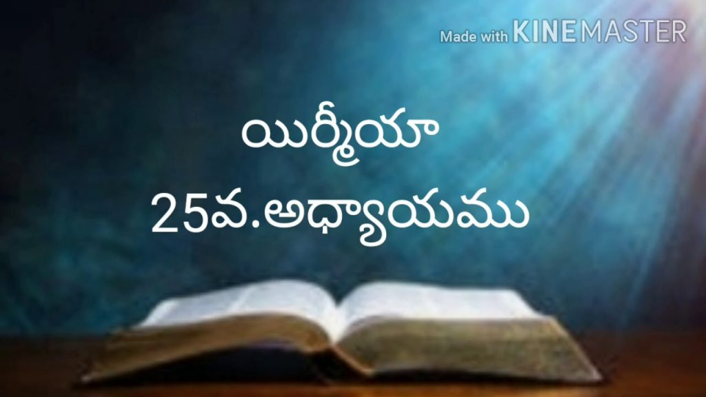 Telugu bible audio (యిర్మీయా 25వ.అధ్యాయము)