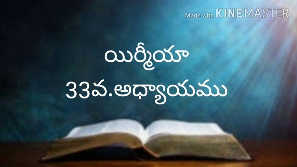 Telugu bible audio (యిర్మీయా 33వ.అధ్యాయము)
