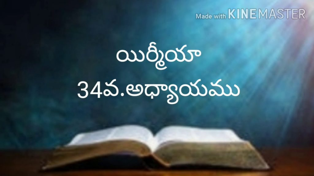 Telugu bible audio (యిర్మీయా 34వ.అధ్యాయము)