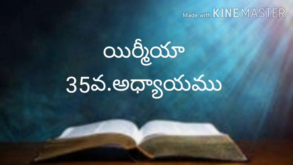 Telugu bible audio (యిర్మీయా 35వ.అధ్యాయము)