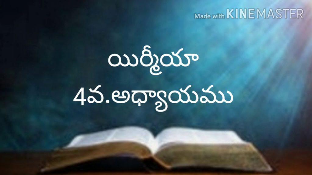 Telugu bible audio (యిర్మీయా 4వ.అధ్యాయము)