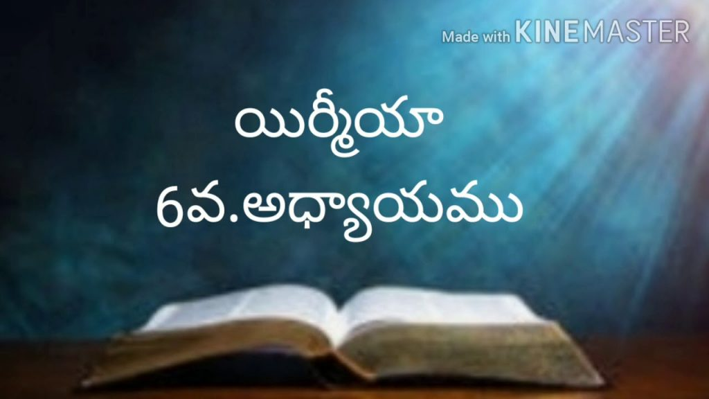Telugu bible audio (యిర్మీయా 6వ.అధ్యాయము)
