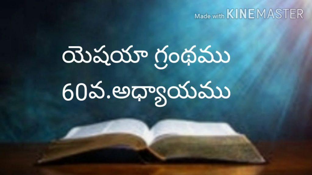 Telugu bible audio (యెషయా గ్రంథము 60వ.అధ్యాయము)