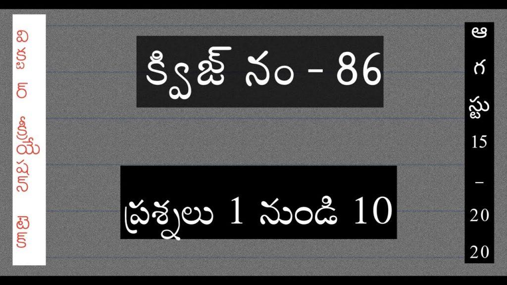 Telugu bible quiz 86/bible quiz questions & answers/bible quzzing/bible quiz/10 ప్రశ్నలు జవాబులు