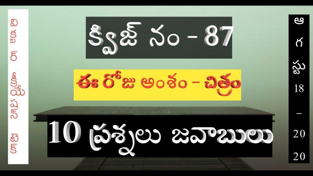Telugu bible quiz 87 / bible quiz in telugu / bible quiz questions and answers / 10 ప్రశ్నలు జవాబులు