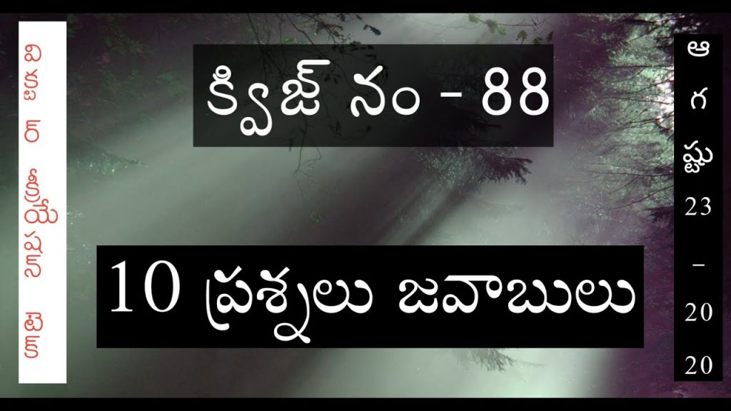 Telugu bible quiz 88 | bible quiz | bible quiz questions & answers | bible quiz in telugu | 10 ప్ర జ