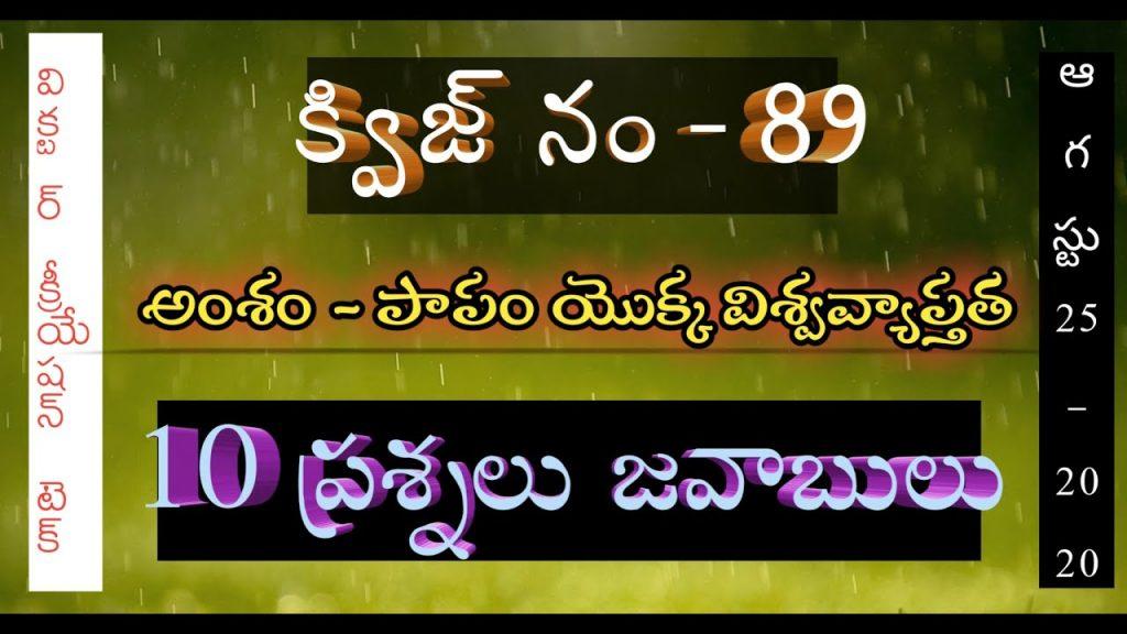 Telugu bible quiz 89/bible quiz in telugu/ పాపము యొక్క విశ్వవ్యాప్తత/మిలో ఎవరు బైబిల్ జ్ఞాని ? 10ప్ర