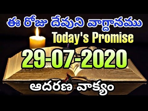 Today's Promise||Word of God||Daily Bible verse in telugu 29.07.2020