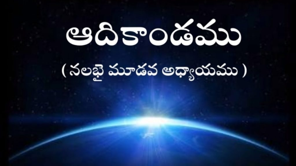 #audiobible Genesis in telugu 43th chapter | GENESIS TELUGU BIBLE AUDIO | Audio Bible Telugu Genesis