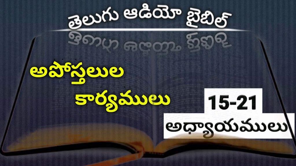 telugu audio bible, అపోస్తలుల కార్యములు 15-21 అధ్యాయములు.