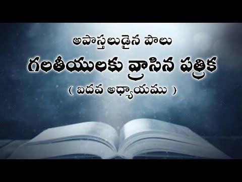 telugu audio bible : గలతీయులకు వ్రాసిన పత్రిక ( ఐదవ అధ్యాయము ) galatians telugu bible audio