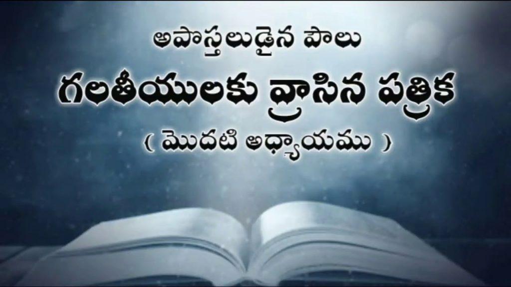 telugu audio bible : గలతీయులకు వ్రాసిన పత్రిక ( మొదటి అధ్యాయము ) galatians telugu bible audio