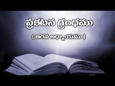 telugu audio bible : ప్రకటన గ్రంధము ( ఆరవ అధ్యాయము ) | Revelation 6th chapter |
