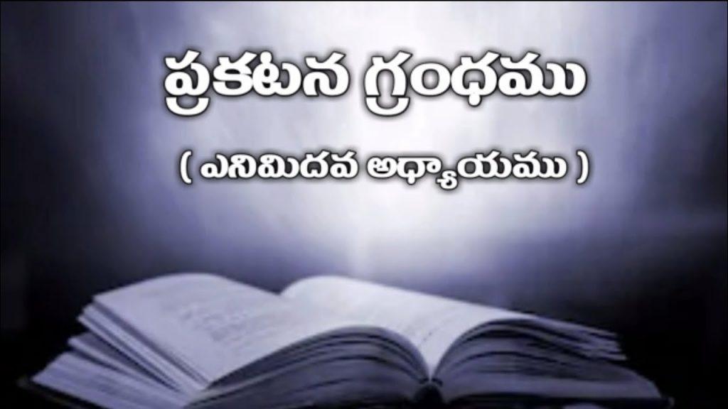 telugu audio bible : ప్రకటన గ్రంధము ( ఎనిమిదవ అధ్యాయము ) | Revelation 8th chapter |
