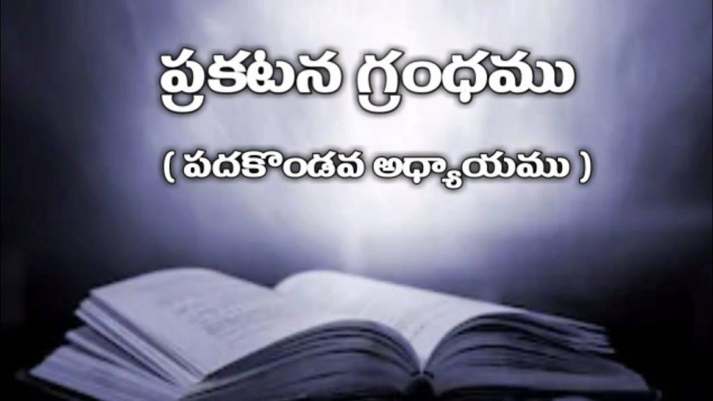 telugu audio bible : ప్రకటన గ్రంధము ( పదకొండవ అధ్యాయము ) | Revelation 11th chapter |