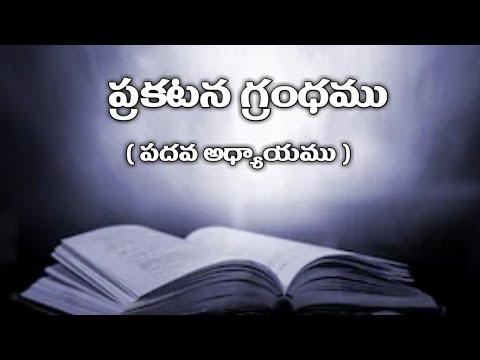 telugu audio bible : ప్రకటన గ్రంధము ( పదవ అధ్యాయము ) | Revelation 10th chapter |