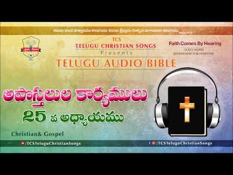 (అపొస్తలుల కార్యములు) Acts chapter 25 || Telugu Audio Bible ||