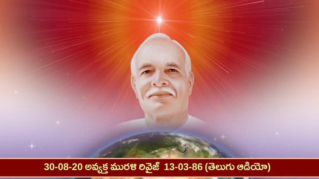 అవ్యక్త మురళి ఆడియో 30-08-20 రివైజ్ 13-03-86 || Avyakt Murli Audio 30-08-20 Rev. 13-03-86