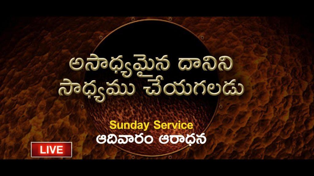 అసాధ్యమైన దానిని సాధ్యము చేయగలడు / God can do impossible things / Telugu Christian Live Message
