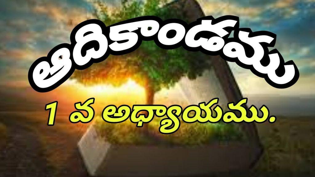 ఆదికాండము 1 వ అధ్యాయము.( the book of Genesis of bible Telugu audio)
