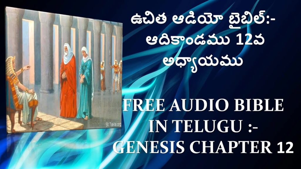 ఆదికాండము 12వ అధ్యాయం తెలుగులో, GENESIS Chapter 12. BIBLE in Telugu