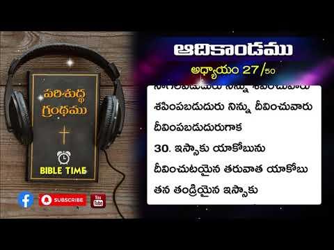 ఆదికాండము    27వ అధ్యాయము    Telugu Audio Bible    Bible Time    Genesis   Chapter 27    Bible Audio