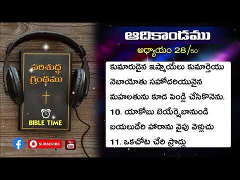 ఆదికాండము || 28వ అధ్యాయము || Telugu Audio Bible || Bible Time || Genesis ||Chapter 28 || Bible Audio