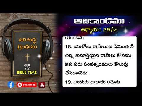 ఆదికాండము || 29వ అధ్యాయము || Telugu Audio Bible || Bible Time || Genesis ||Chapter 29|| Bible Audio