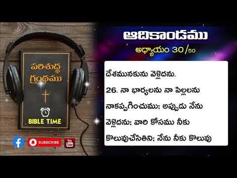 ఆదికాండము    30వ అధ్యాయము    Telugu Audio Bible    Bible Time    Genesis   Chapter 30   Bible Audio