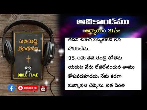 ఆదికాండము || 31వ అధ్యాయము || Telugu Audio Bible || Bible Time || Genesis ||Chapter 31|| Bible Audio